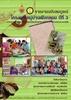 ปกหน้า โครงการหมู่บ้านเผือกหอม (ปีที่ 3)