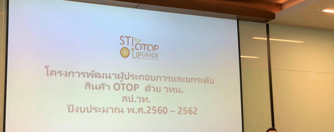 """สวพ. มทร.พระนคร เข้าร่วมสัมมนา """"แนวทางการพัฒนาและยกระดับสินค้า OTOP ด้วย วทน. ปี 2563  สำหรับเครือข่ายที่ปรึกษา ของสำนักงานปลัดกระทรวงการอุดมศึกษา วิทยาศาสตร์ วิจัยและนวัตกรรม"""""""