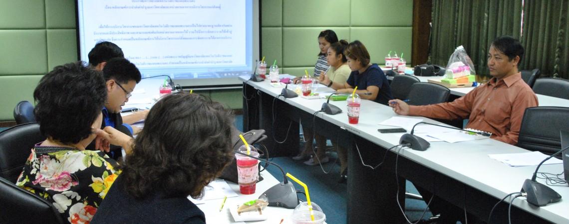 สวพ. ประชุมร่างระเบียบมหาวิทยาลัยเทคโนโลยีราชมงคลพระนคร ว่าด้วยการให้บริการวิชาการแก่สังคม ครั้งที่ 3